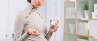 беременная пьет таблетки