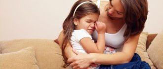Дочка плачет на руках у мамы