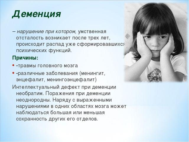 Деменция у детей подростков