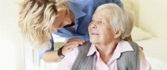 Забота о пожилом