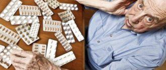 Пожилой и таблетки