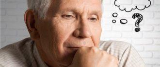 Пожилой со слабоумием