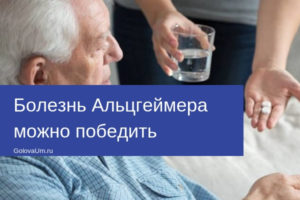 Болезнь Альцгеймера можно победить - тестируется новый препарат